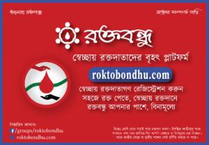 roktobondhu.com/details